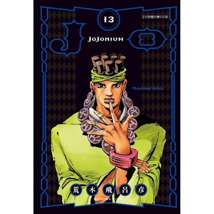 JOJONIUM~JOJO的奇妙冒險盒裝版~13
