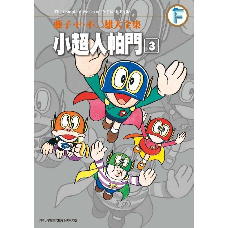 藤子.F.不二雄大全集 小超人帕門(03)