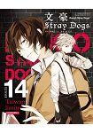 文豪Stray Dogs 14【台灣獨家限定特裝版】
