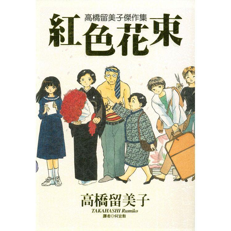 高橋留美子傑作集-紅色花束(全)
