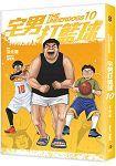 宅男打籃球 第十集