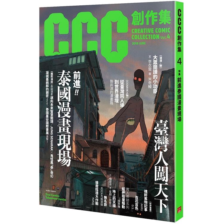 前進泰國漫畫現場:CCC創作集4號