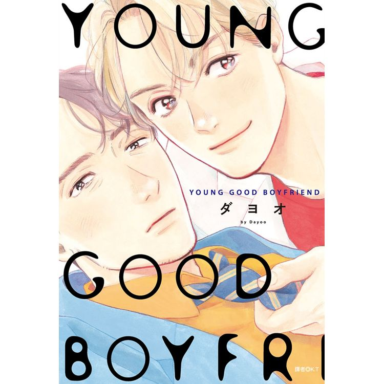 YOUNG GOOD BOYFRIEND(全) 限