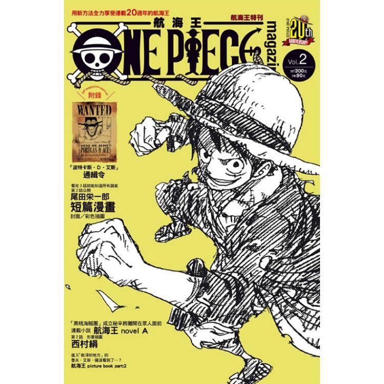 ONE PIECE 航海王特刊 (02)