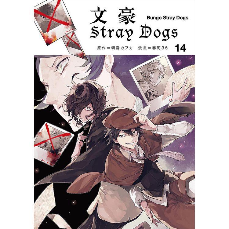 文豪Stray Dogs 14
