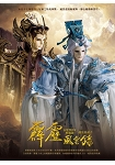 霹靂風雲錄 仙魔鏖鋒II 斬魔錄/劇情典藏書