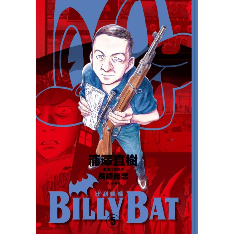 BILLY BAT比利蝙蝠(05)