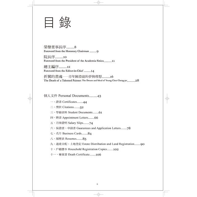 陳澄波全集第六卷:個人史料(Ⅰ)