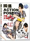 瞬攝 ACTION POSE-刀劍槍少女戰鬥編(附DVD-ROM收錄連拍動作的寫真圖檔!)
