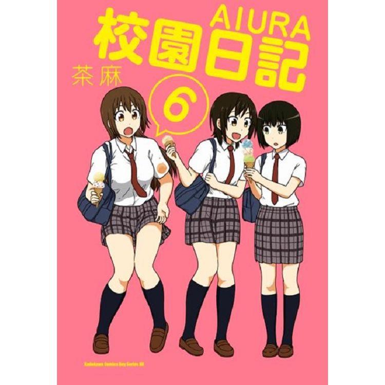 校園日記 AIURA(6)