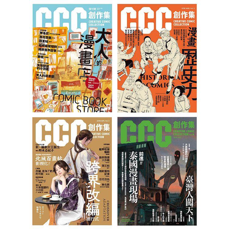 CCC創作集(1號-4號)