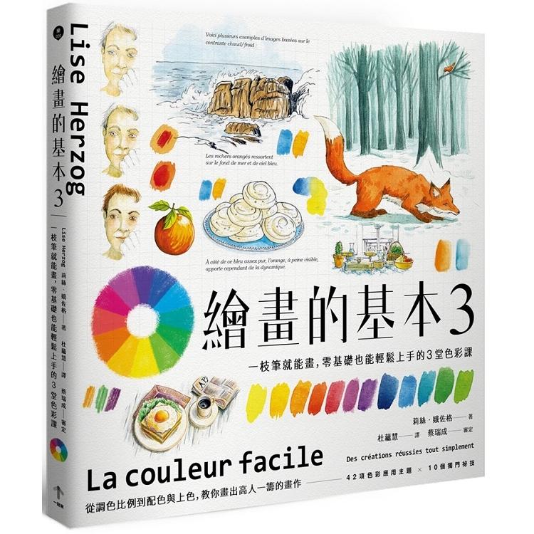 繪畫的基本3: 一枝筆就能畫,零基礎也能輕鬆上手的3堂色彩課