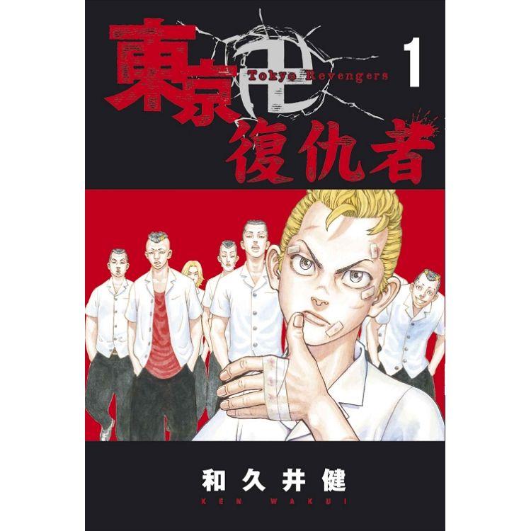 東京卍復仇者 01