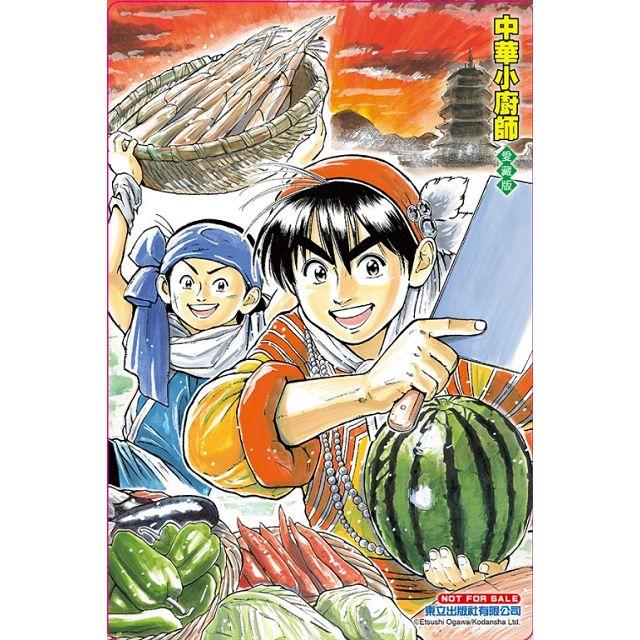 中華小廚師 愛藏版 (首刷附錄版) 02