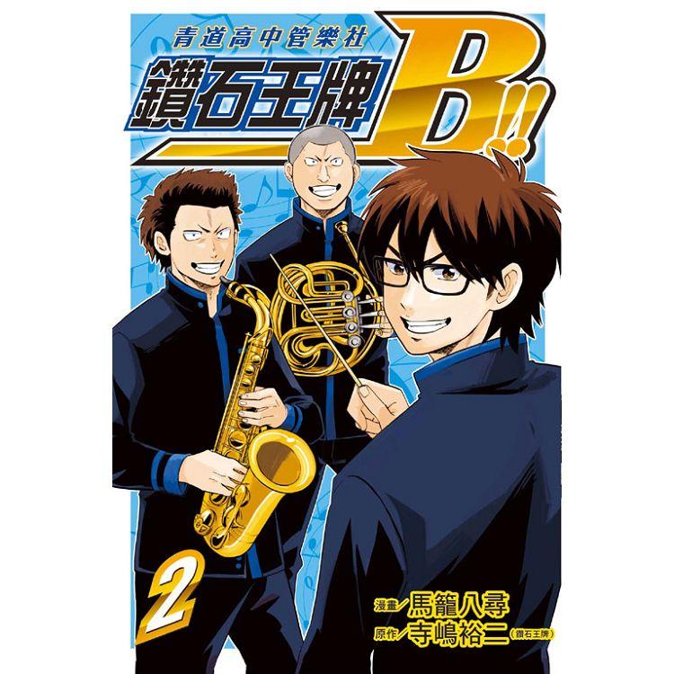 鑽石王牌B!!青道高中管樂社  02