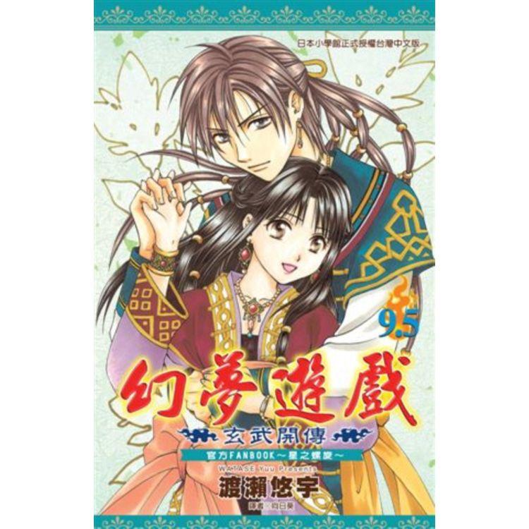 幻夢遊戲-玄武開傳9.5 官方FANBOOK~星之螺旋~(全)