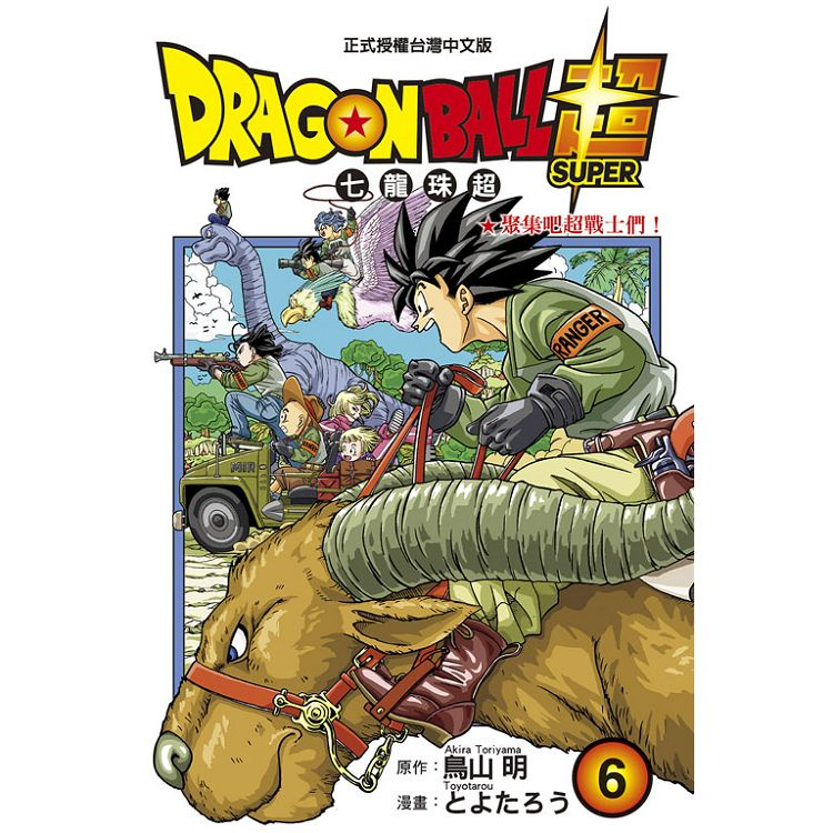 DRAGON BALL超七龍珠超06