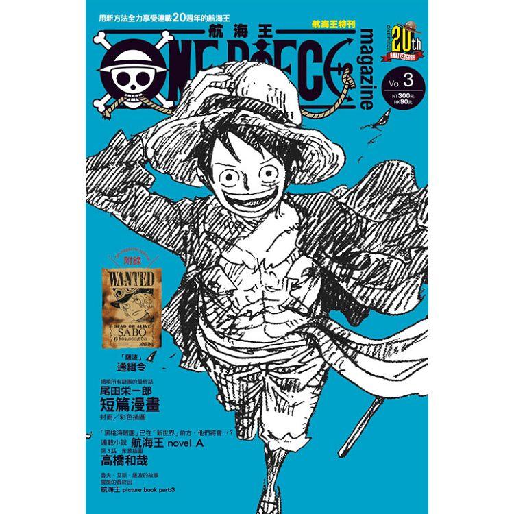 ONE PIECE 航海王特刊 03