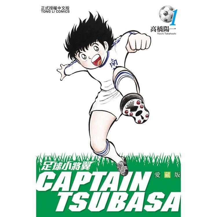 足球小將翼 愛藏版 (首刷附錄版) 01