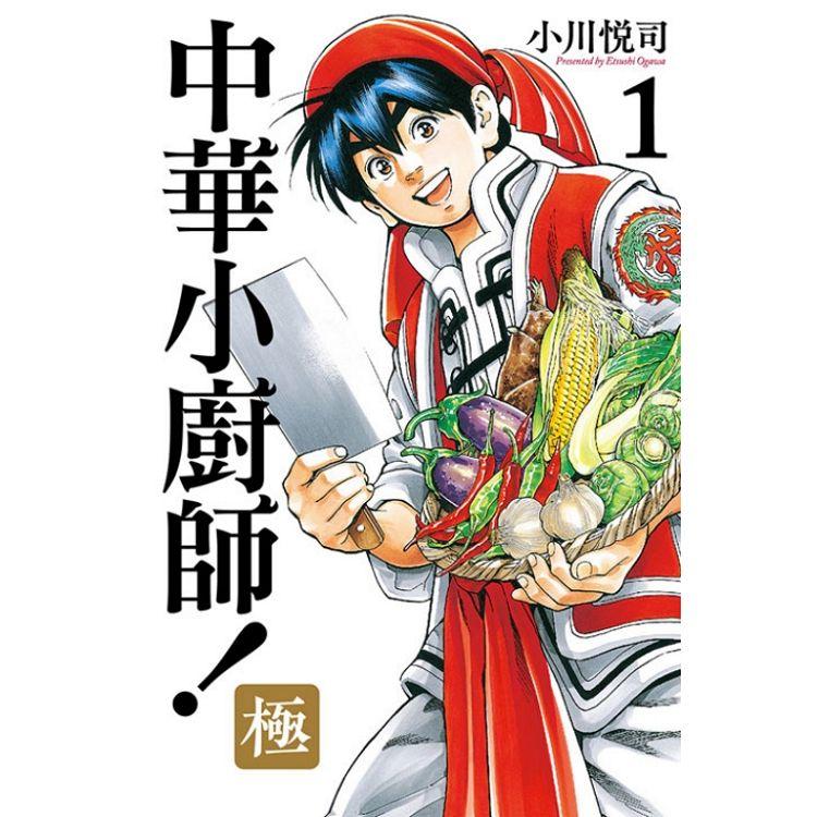 中華小廚師!極 (首刷限定版) 01
