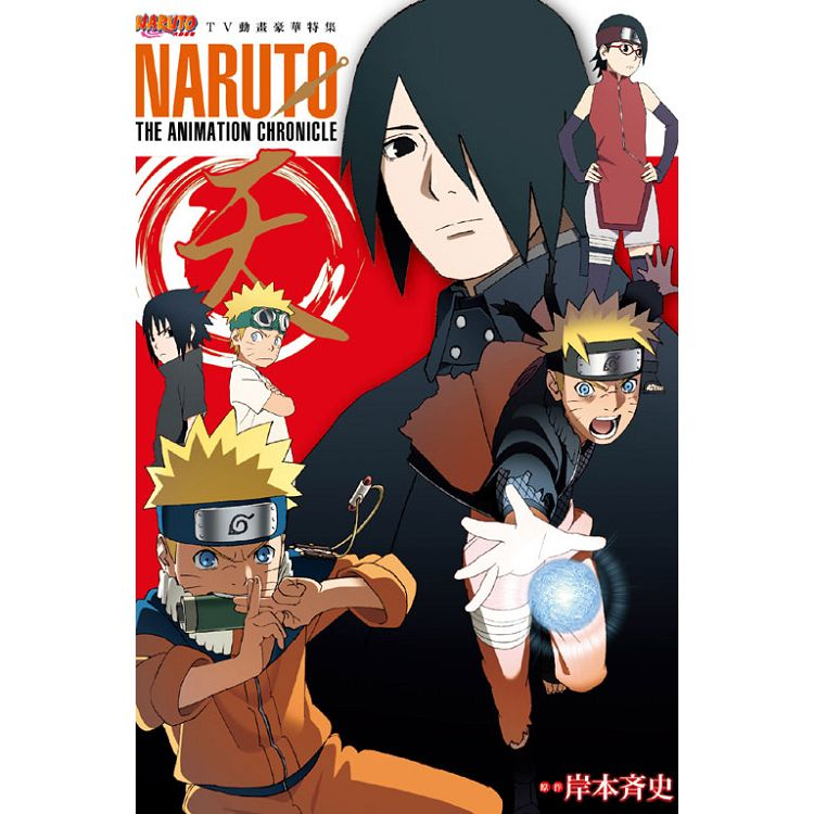 火影忍者TV動畫豪華特集NARUTO THE ANIMATION CHRONICLE 天   (全)