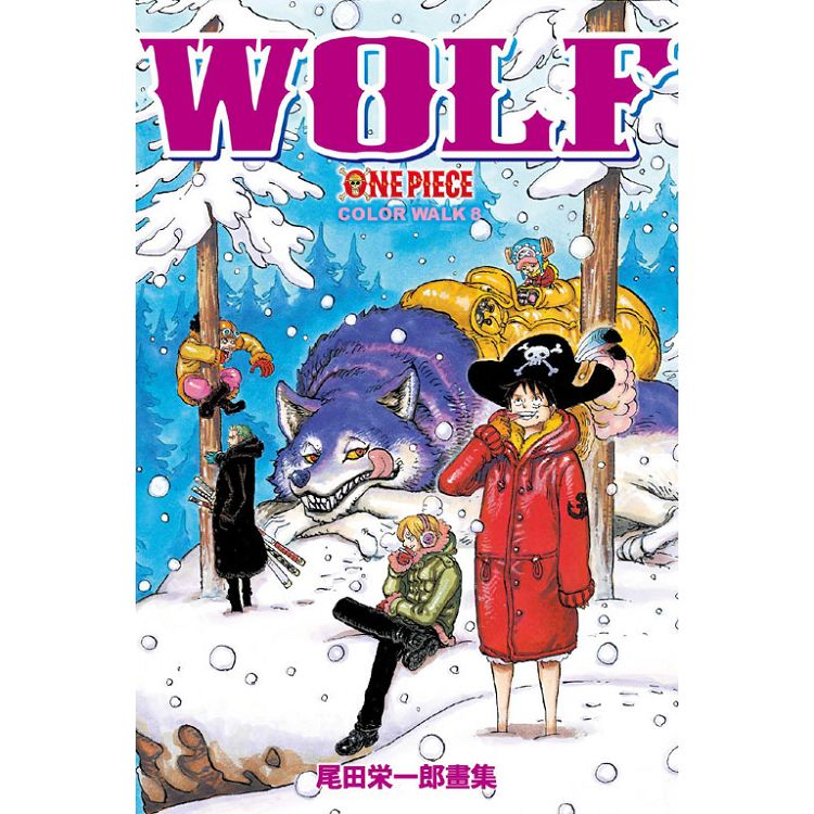 ONEPIECE尾田榮一郎畫集COLOR WALK 08