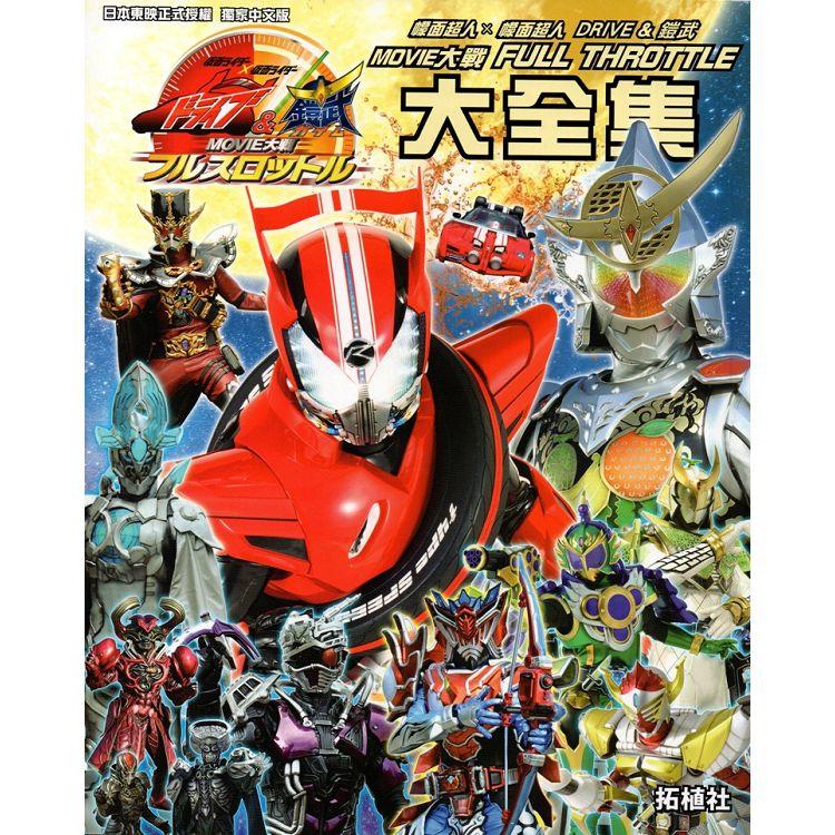 幪面超人×幪面超人 DRIVE & 鎧武 MOVIE大戰 FULL THROTTLE大全集