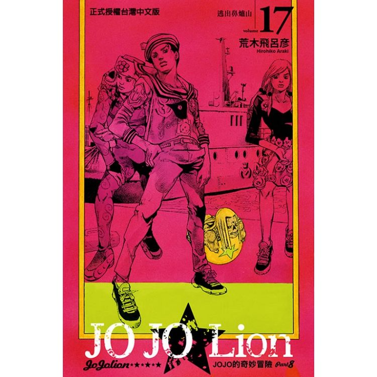 JOJO的奇妙冒險 PART 8 JOJO Lion  17