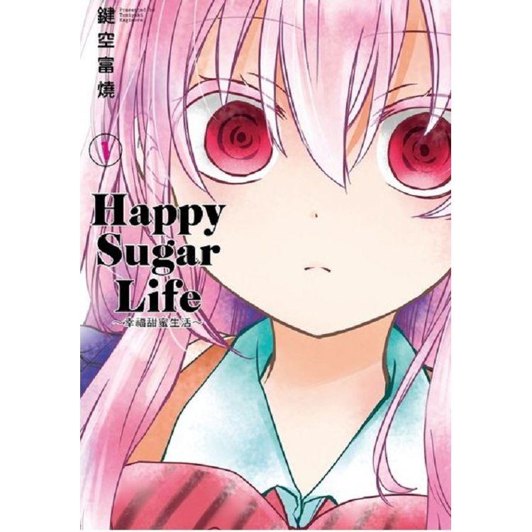 Happy Sugar Life ~幸福甜蜜生活~(01)