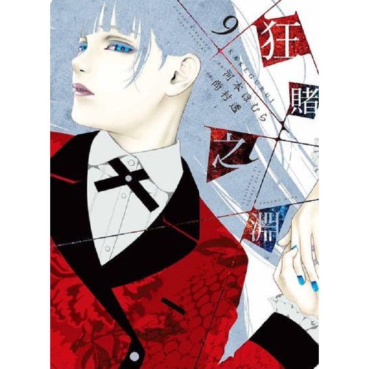 狂賭之淵(09)