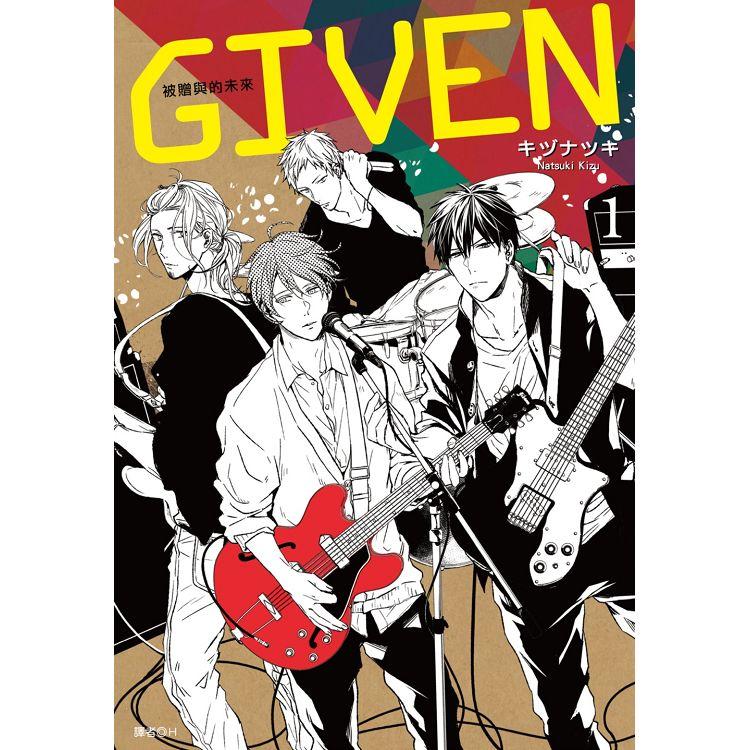 GIVEN 被贈與的未來(01)