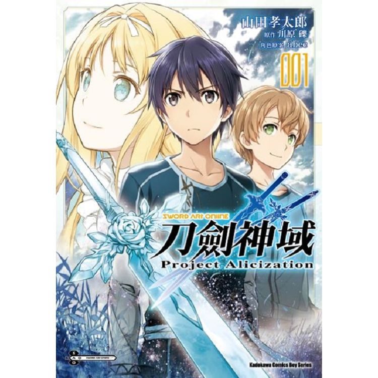 Sword Art Online刀劍神域 Project Alicization(1)漫畫