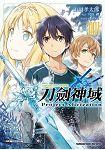 Sword Art Online刀劍神域 Project Alicization(1)漫畫