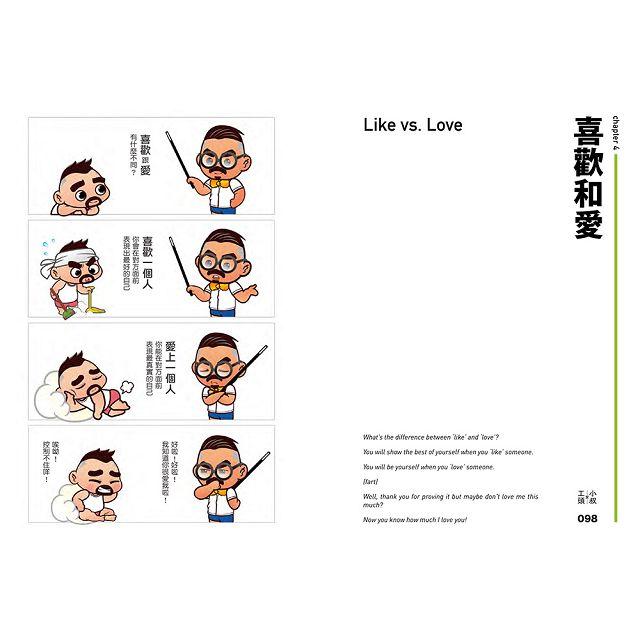 小叔愛工頭-Love is You + Me