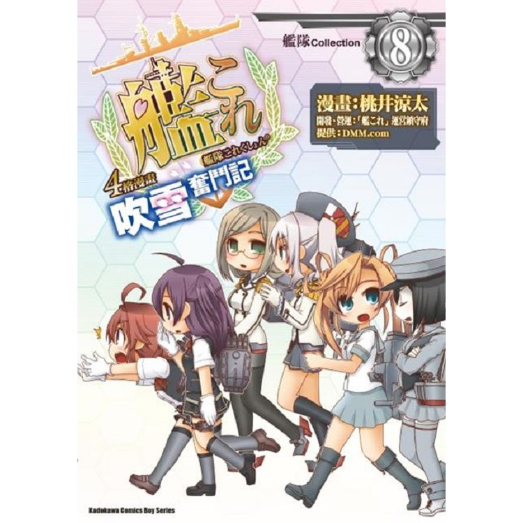 艦隊Collection4格漫畫 吹雪奮鬥記(8)