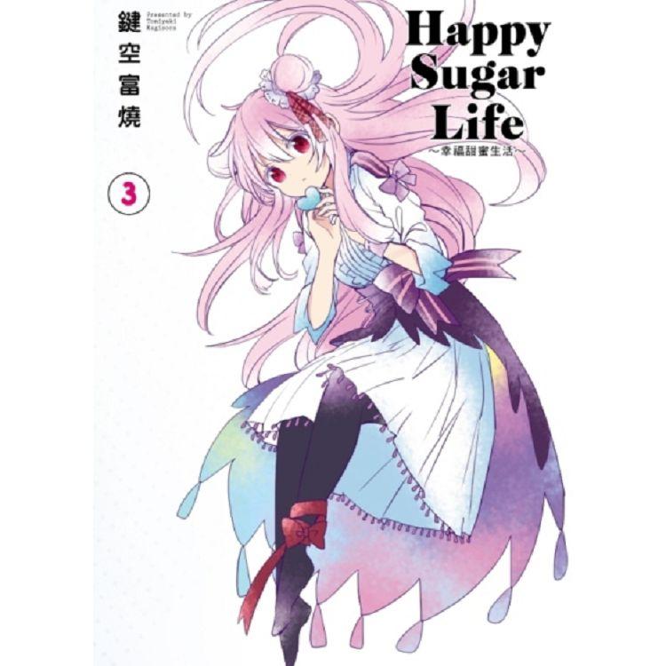 Happy Sugar Life~幸福甜蜜生活~(03)限定版
