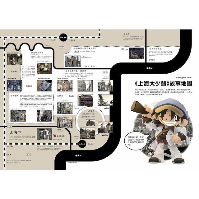上海大少爺Shanghai Junior: A Story in China 1929