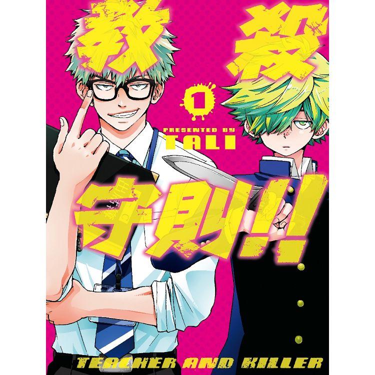 教殺守則!!  TEACHER AND KILLER(01)