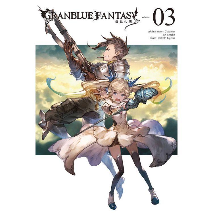 GRANBLUE FANTASY 碧藍幻想(首刷附錄版)  03