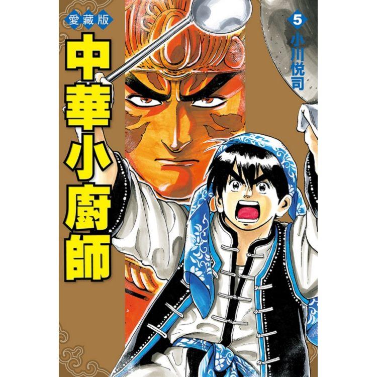 中華小廚師 愛藏版 (首刷附錄版) 05