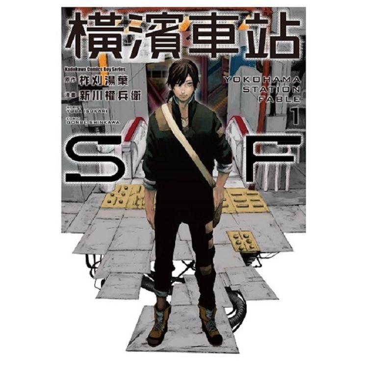 橫濱車站SF(1)漫畫