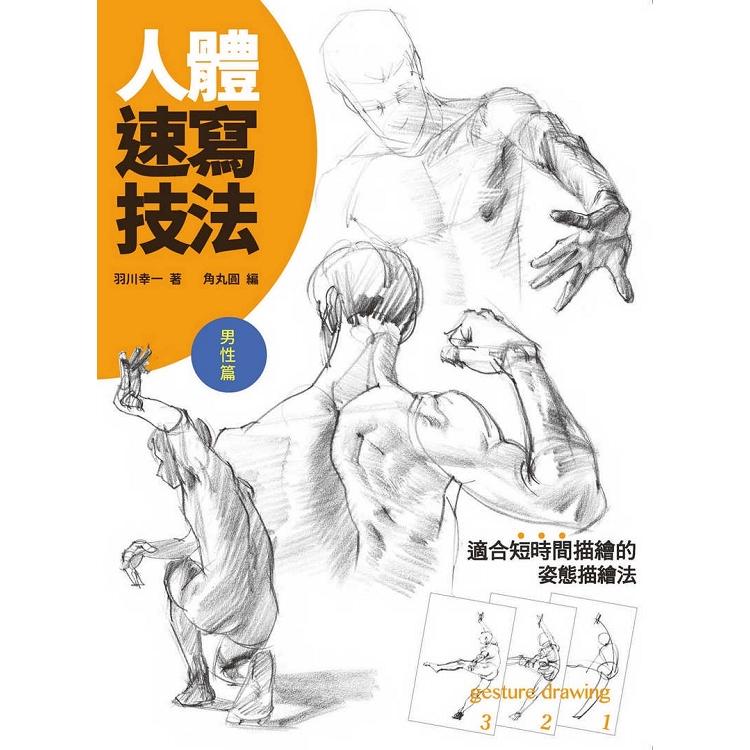 人體速寫技法:男性篇