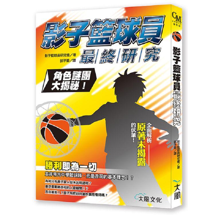 影子籃球員最終研究:角色謎團大揭密!