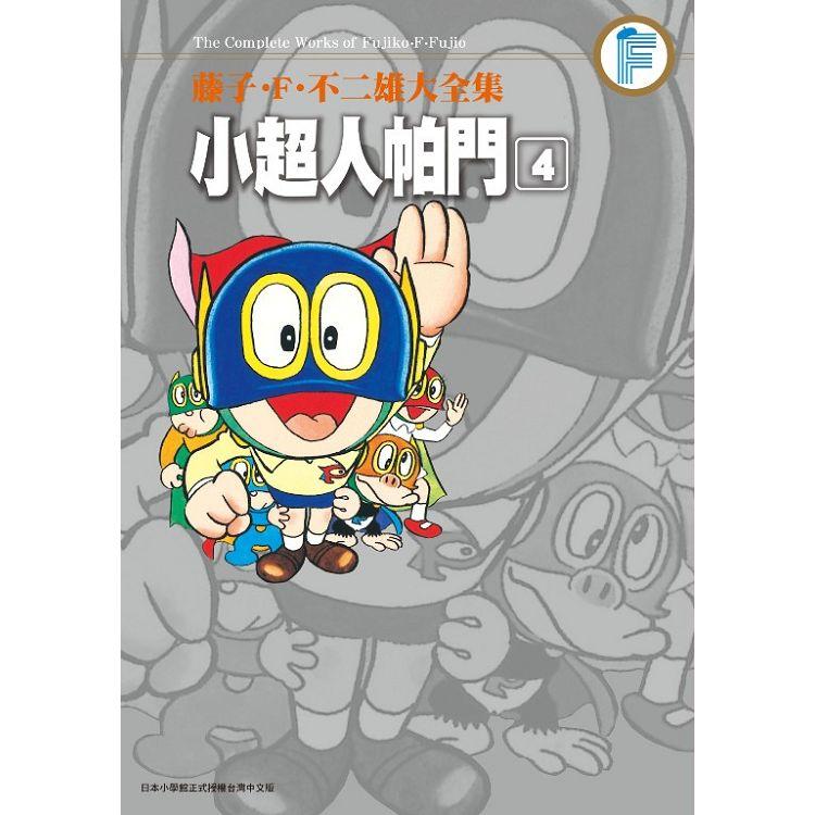 藤子.F.不二雄大全集 小超人帕門(04)