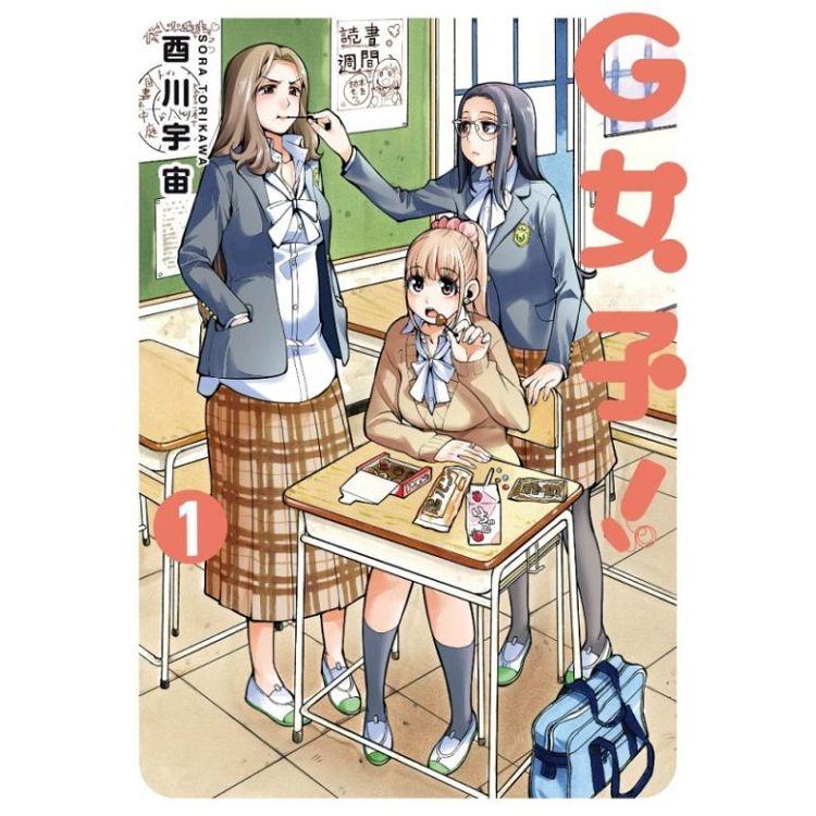 G女子!(01)