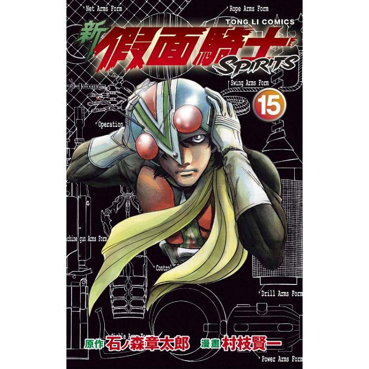 新假面騎士SPIRITS 15