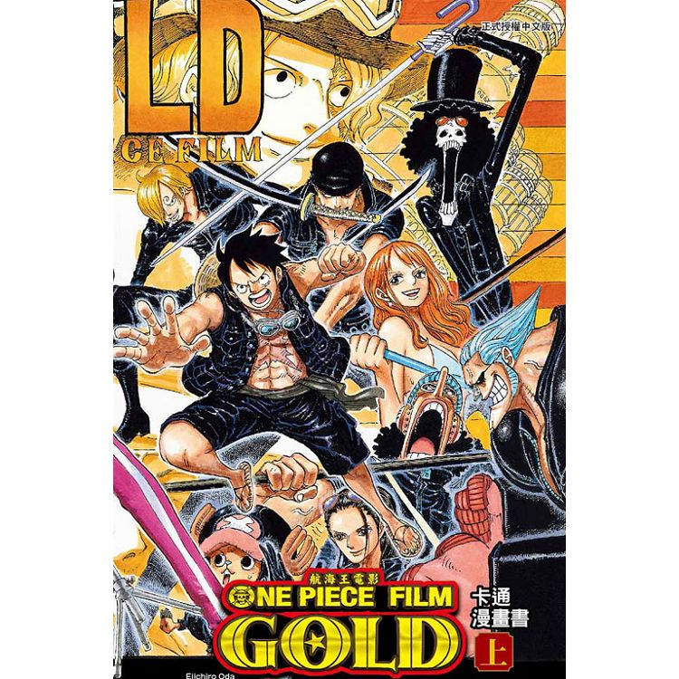 ONE PIECE FILM GOLD 航海王電影:GOLD  (上)