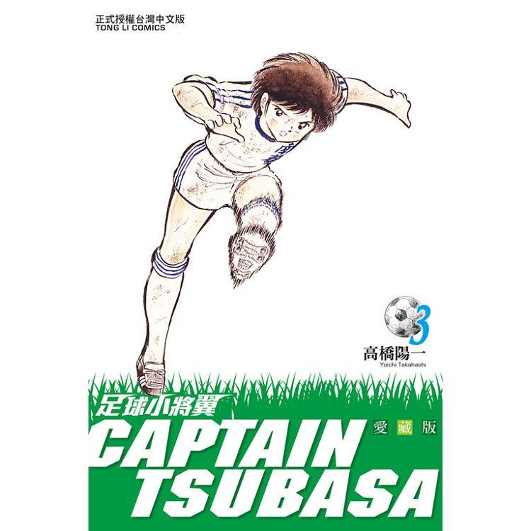 足球小將翼 愛藏版 (首刷附錄版) 03