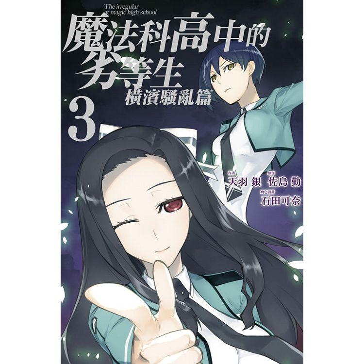 魔法科高中的劣等生 橫濱騷亂篇 03