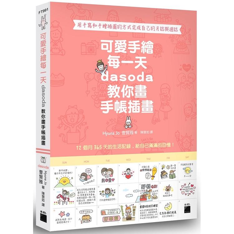 可愛手繪每一天 : dasoda 教你畫手帳插畫